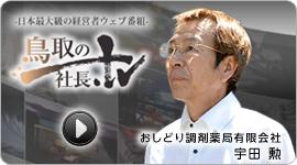 鳥取の社長TV おしどり調剤薬局 宇田勲