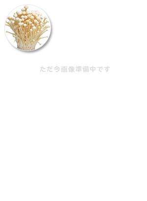 えのき茸パウダー